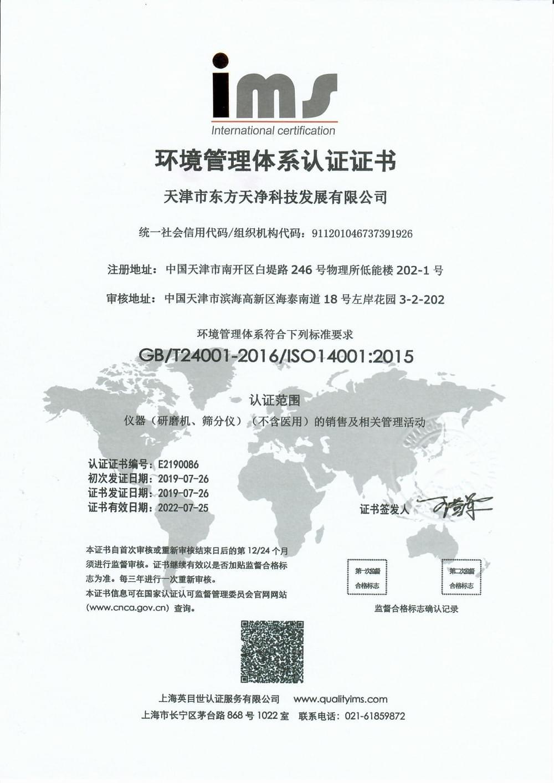 ISO 14001环境管理体系认证