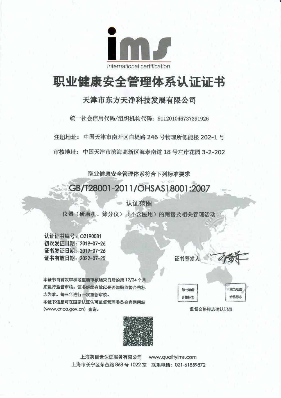 OHSAS 18001职业健康安全管理体系认证